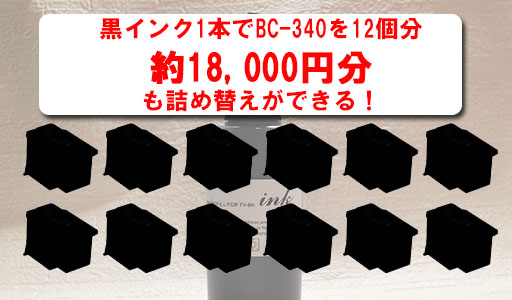 黒1本で12回18000円分も詰め替えできる