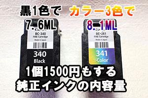 BC340 BC341-1500円もする純正インクの内容量