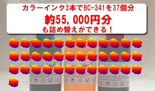 カラー3本で37回55000円分も詰め替えできる