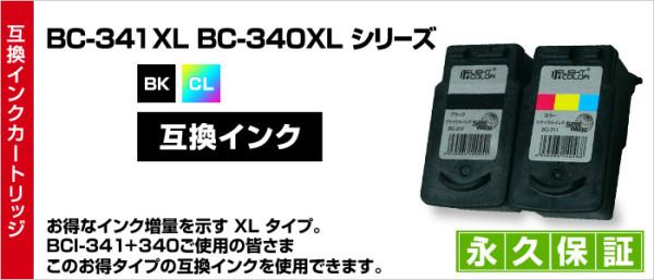 BC-340 BC-341 互換インク