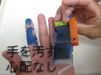 インクで手を汚す