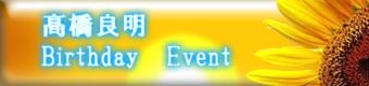 birthday-event-link