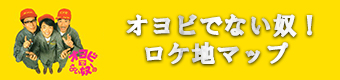 oyobidenaiyatsu-roketi-link